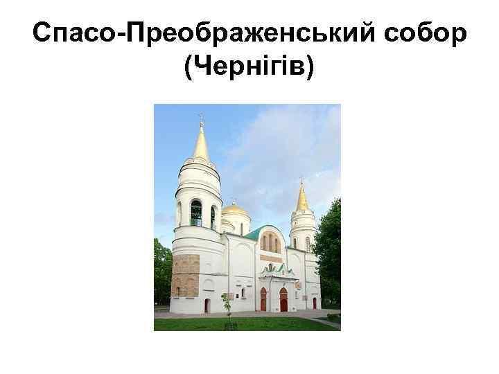 Спасо-Преображенський собор (Чернігів)