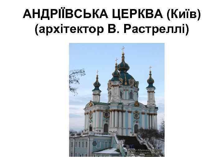 АНДРІЇВСЬКА ЦЕРКВА (Київ) (архітектор В. Растреллі)