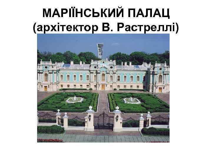 МАРІЇНСЬКИЙ ПАЛАЦ (архітектор В. Растреллі)