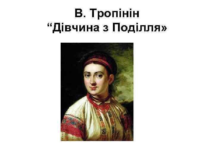 """В. Тропінін """"Дівчина з Поділля»"""