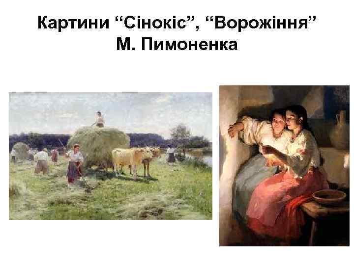 """Картини """"Сінокіс"""", """"Ворожіння"""" М. Пимоненка"""
