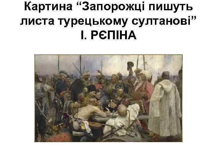 """Картина """"Запорожці пишуть листа турецькому султанові"""" І. РЄПІНА"""