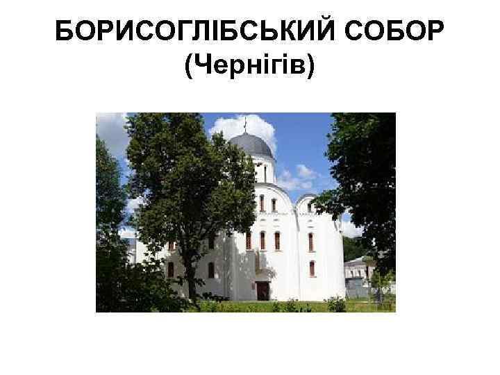 БОРИСОГЛІБСЬКИЙ СОБОР (Чернігів)