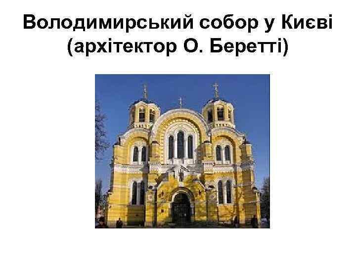 Володимирський собор у Києві (архітектор О. Беретті)