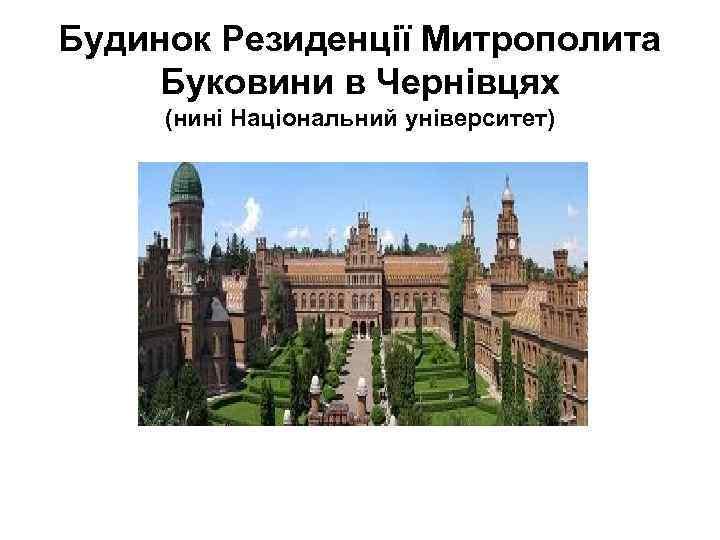 Будинок Резиденції Митрополита Буковини в Чернівцях (нині Національний університет)