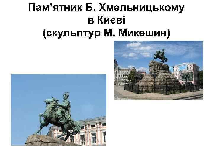 Пам'ятник Б. Хмельницькому в Києві (скульптур М. Микешин)