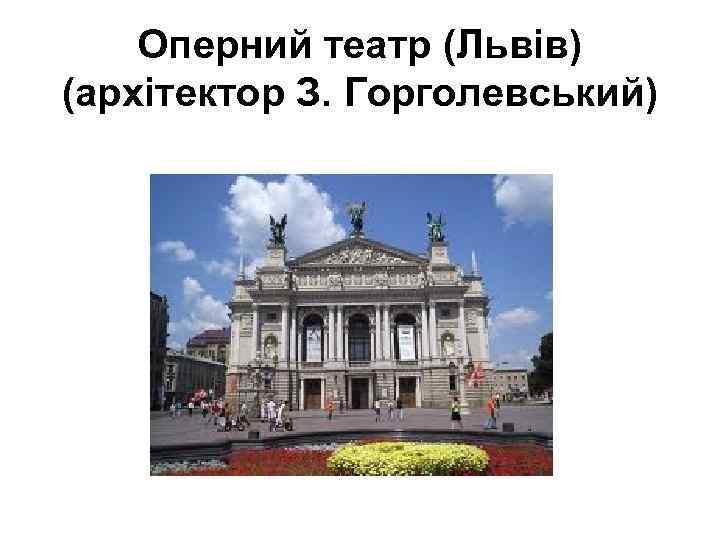 Оперний театр (Львів) (архітектор З. Горголевський)