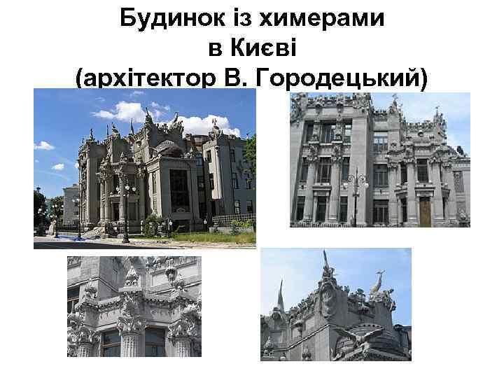 Будинок із химерами в Києві (архітектор В. Городецький)