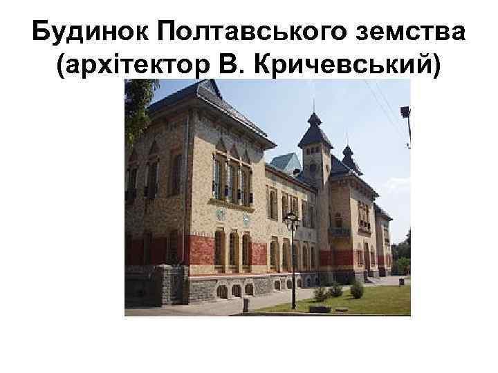 Будинок Полтавського земства (архітектор В. Кричевський)