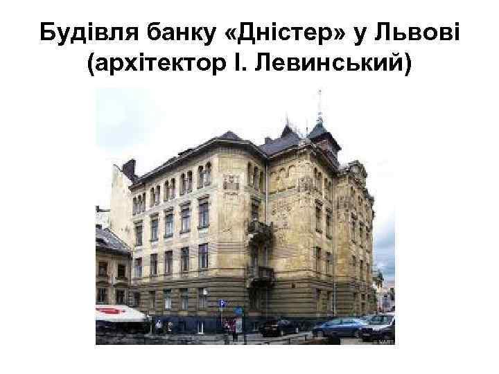 Будівля банку «Дністер» у Львові (архітектор І. Левинський)