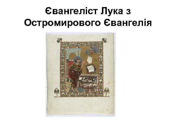 Євангеліст Лука з Остромирового Євангелія