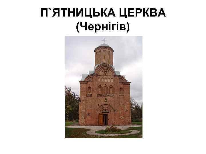 П`ЯТНИЦЬКА ЦЕРКВА (Чернігів)