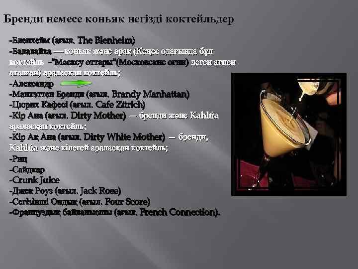 Бренди немесе коньяк негізді коктейльдер -Бленхейм (ағыл. The Blenheim) -Балалайка — коньяк және арақ