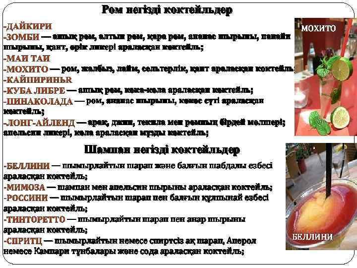 Ром негізді коктейльдер МОХИТО — ашық ром, алтын ром, қара ром, ананас шырыны, папайи