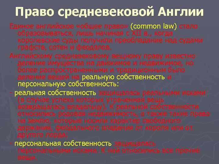 24. Право Собственности И Обязательственное Право В Средневековой Англии Шпаргалка