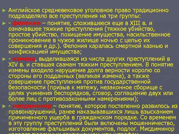 27. 28. уголовное право средневековой англии тризн, фелония, мисдиминор. .шпаргалка