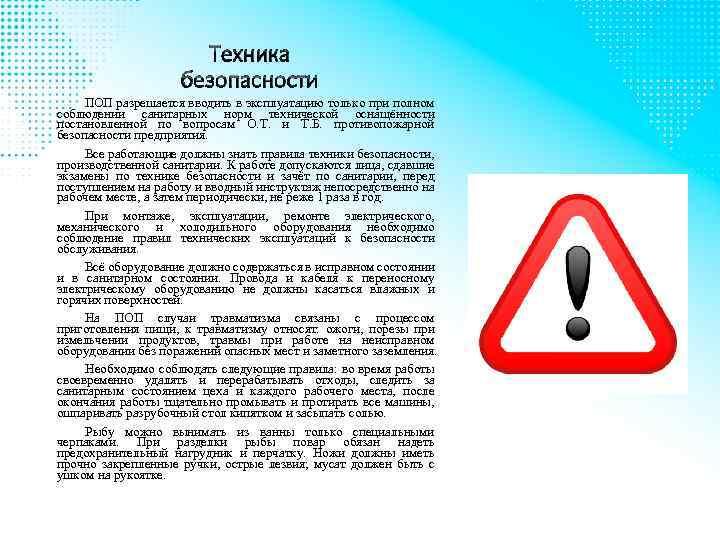 Техника безопасности ПОП разрешается вводить в эксплуатацию только при полном соблюдении санитарных норм технической
