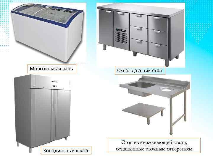 Морозильная ларь Холодильный шкаф Охлаждающий стол Стол из нержавеющей стали, оснащенные сточным отверстием