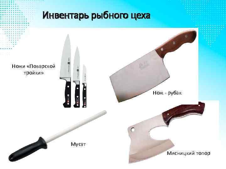 Инвентарь рыбного цеха Ножи «Поварской тройки» Нож - рубак Мусат Мясницкий топор