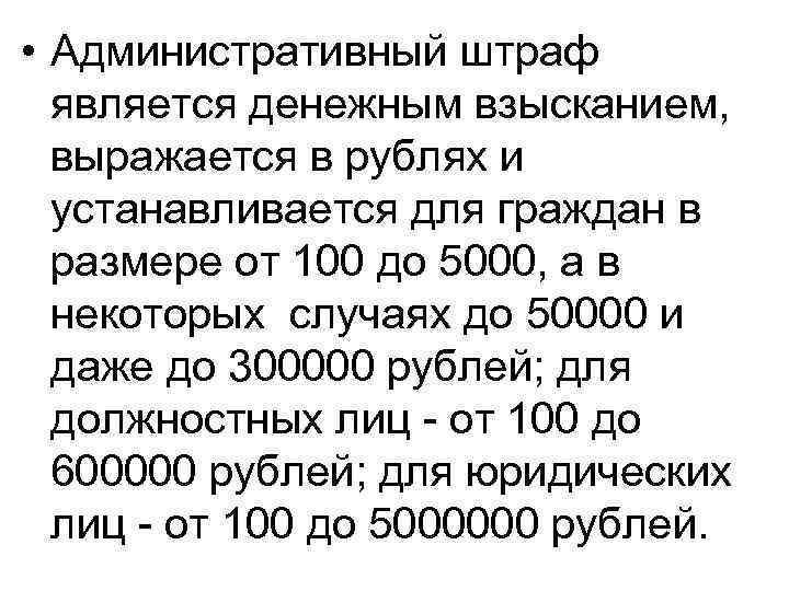 • Административный штраф является денежным взысканием, выражается в рублях и устанавливается для граждан