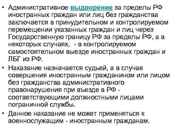 • Административное выдворение за пределы РФ иностранных граждан или лиц без гражданства заключается