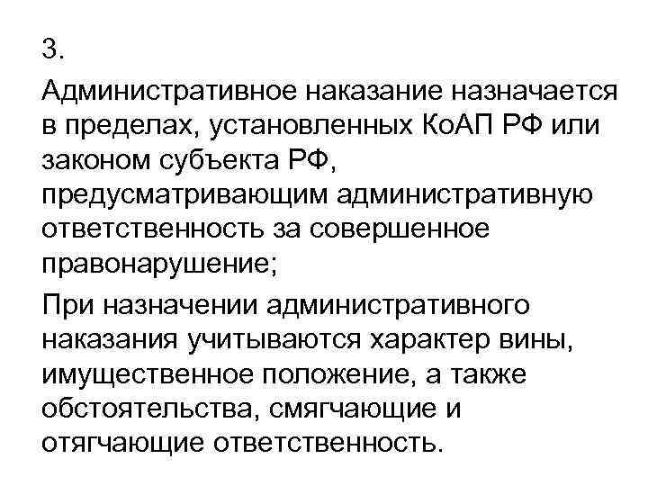 3. Административное наказание назначается в пределах, установленных Ко. АП РФ или законом субъекта РФ,