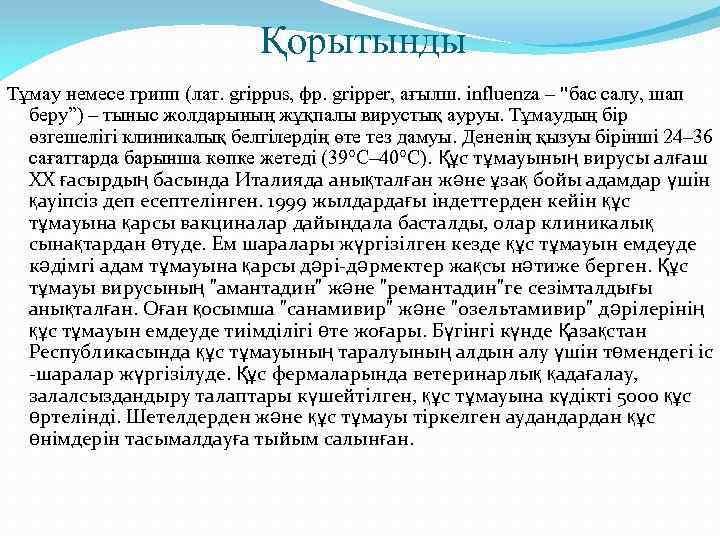 Қорытынды Тұмау немесе грипп (лат. grіppus, фр. grіpper, ағылш. influenza –