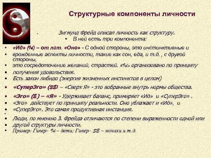 Структурные компоненты личности • • • Зигмунд Фрейд описал личность как структуру. • В