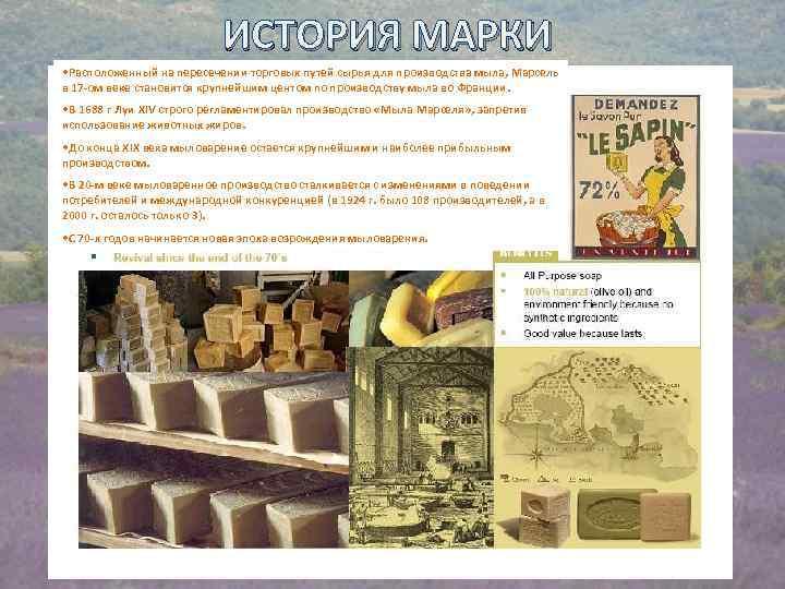 ИСТОРИЯ МАРКИ • Расположенный на пересечении торговых путей сырья для производства мыла, Марсель в
