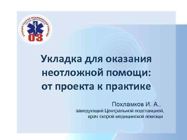 Укладка для оказания неотложной помощи: от проекта к практике Похламков И. А. , заведующий