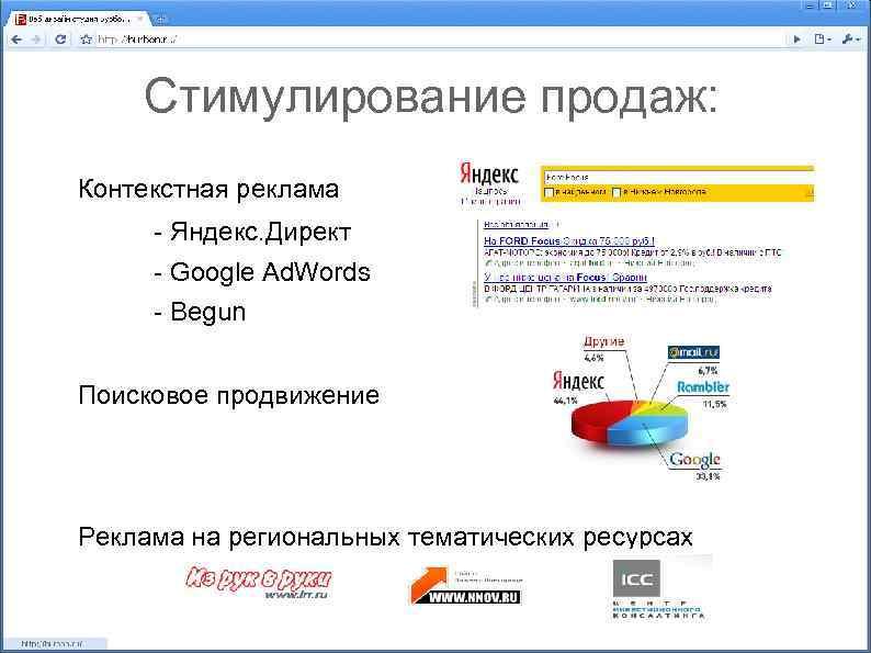 Создание сайтов контекстная реклама регистрация в каталогах раскрутка сайта реклама в интернете howard studio