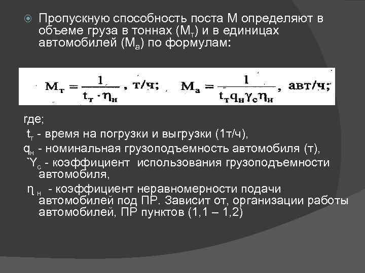 Пропускную способность поста М определяют в объеме груза в тоннах (Мт) и в