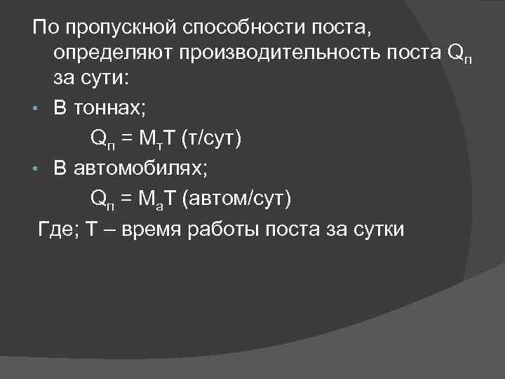 По пропускной способности поста, определяют производительность поста Qп за сути: • В тоннах; Qп