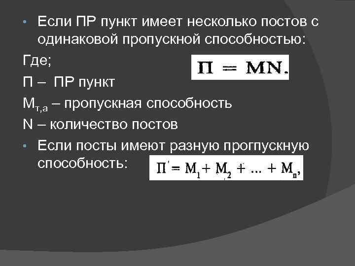 Если ПР пункт имеет несколько постов с одинаковой пропускной способностью: Где; П – ПР