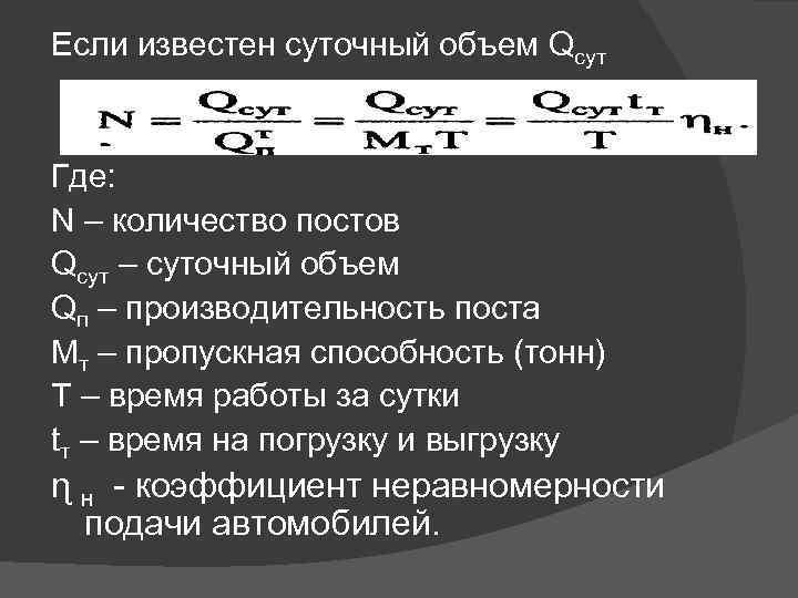 Если известен суточный объем Qсут Где: N – количество постов Qсут – суточный объем