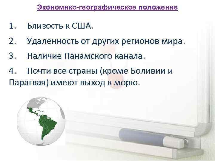 Экономико-географическое положение 1. Близость к США. 2. Удаленность от других регионов мира. 3. Наличие