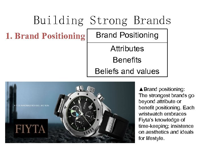 Building Strong Brands 1. Brand Positioning Attributes Benefits Beliefs and values ▲Brand positioning: The