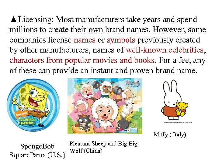 ▲Licensing: Most manufacturers take years and spend millions to create their own brand names.