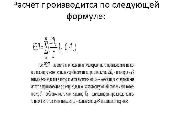Расчет производится по следующей формуле: