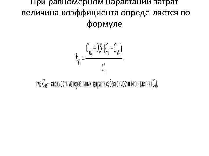 При равномерном нарастании затрат величина коэффициента опреде ляется по формуле