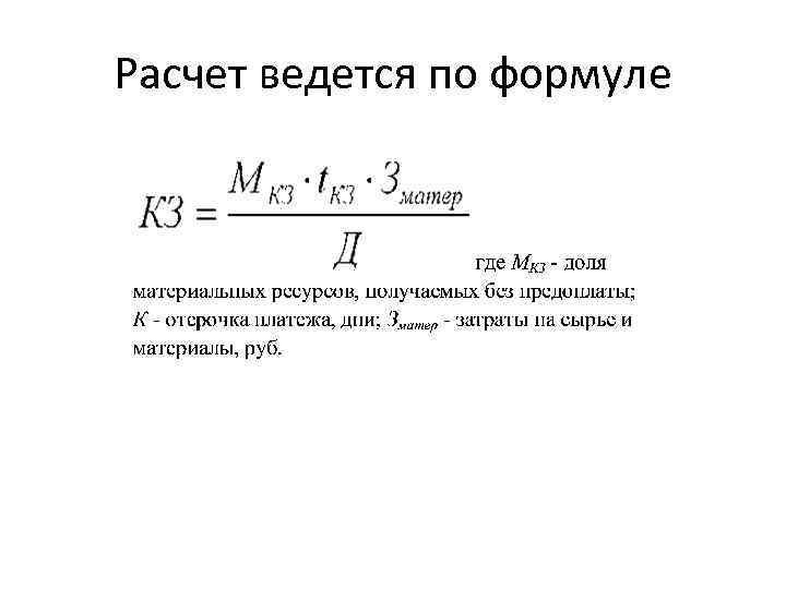 Расчет ведется по формуле