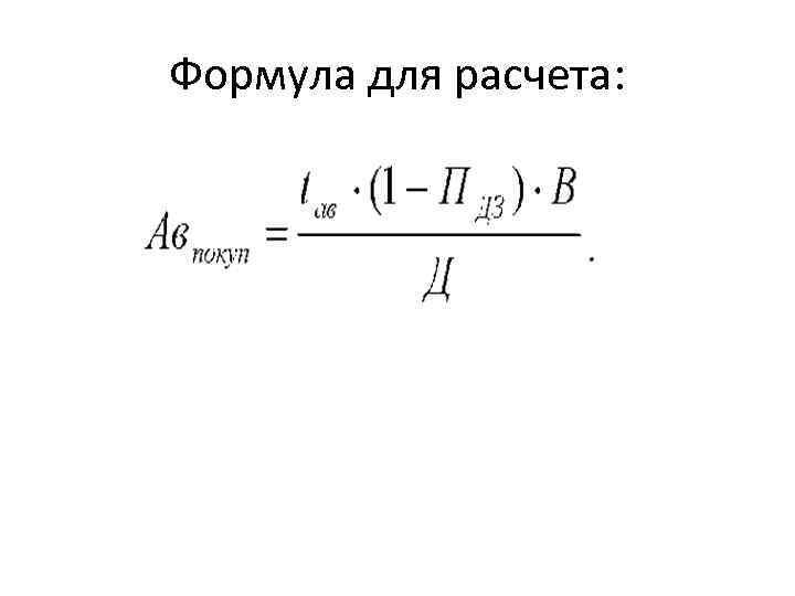 Формула для расчета: