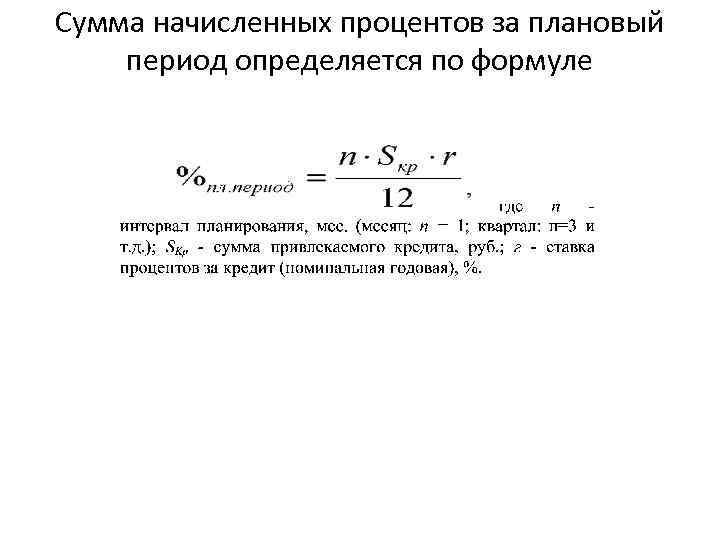Сумма начисленных процентов за плановый период определяется по формуле