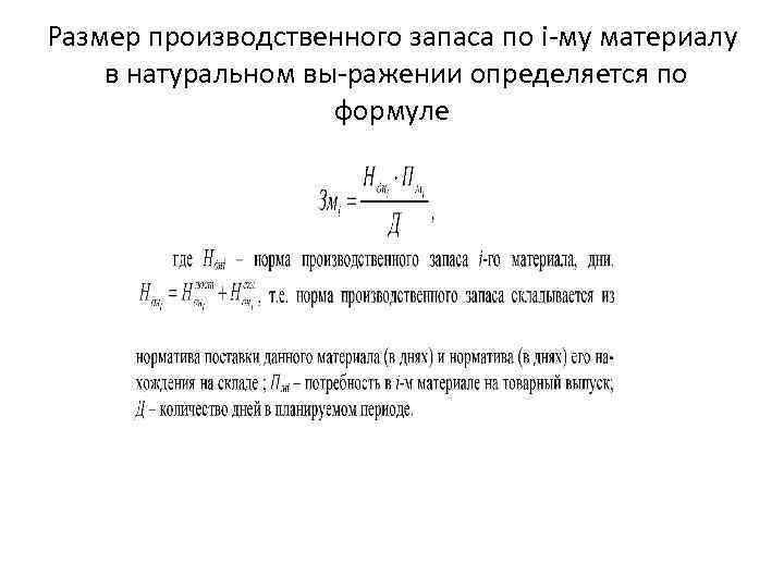 Размер производственного запаса по i му материалу в натуральном вы ражении определяется по формуле