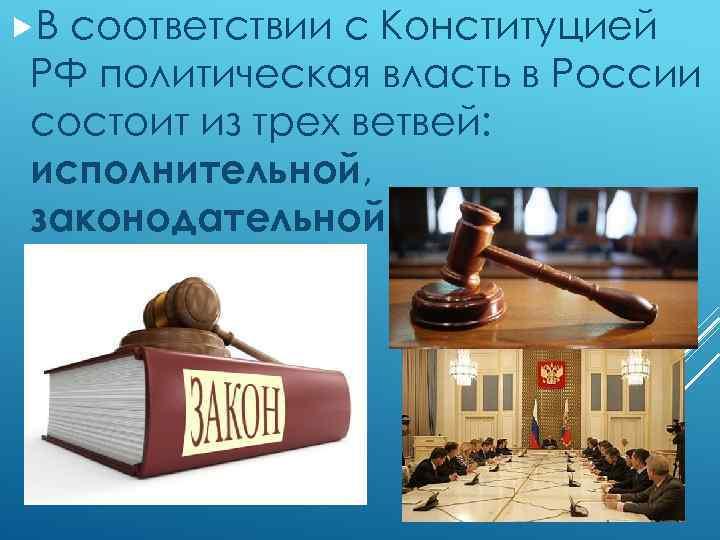В соответствии с Конституцией РФ политическая власть в России состоит из трех ветвей: