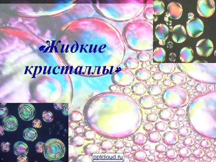 «Жидкие кристаллы» pptcloud. ru