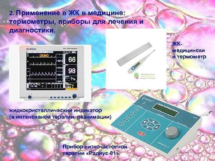 2. Применение в ЖК в медицине: термометры, приборы для лечения и диагностики. ЖКмедицински й