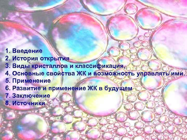 1. Введение 2. История открытия 3. Виды кристаллов и классификация, 4. Основные свойства ЖК
