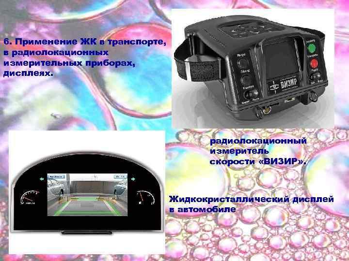 6. Применение ЖК в транспорте, в радиолокационных измерительных приборах, дисплеях. • . . monitor.
