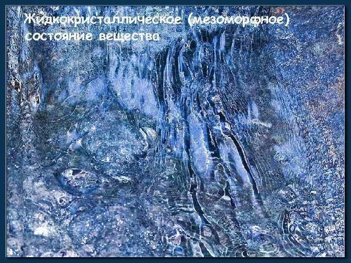 Жидкокристаллическое (мезоморфное) состояние вещества